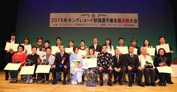 2015 キングレコード歌謡選手権決勝大会.jpg