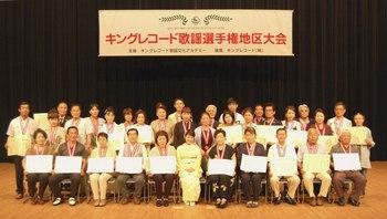 キングレコード歌謡選手権南九州地区大会.jpg