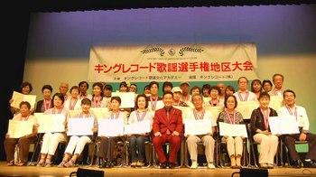 キングレコード歌謡選手権南関東地区大会.jpg