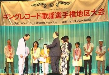 キングレコード歌謡選手権近畿地区大会・表彰式.jpg