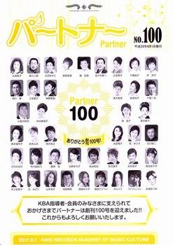 パートナー100号.jpg