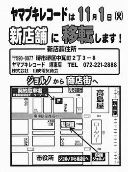 ヤマブキデンキ.jpg
