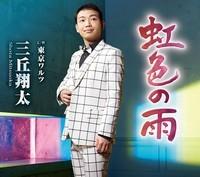 三丘翔太・虹色の雨.jpg