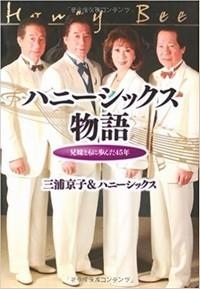 三浦京子とハニーシックス ハニーシックス物語.jpg