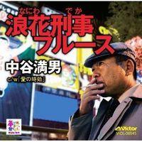 中谷満男 浪花刑事ブルース.jpg