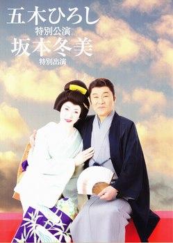 五木ひろし特別公演・坂本冬美特別出演.jpg