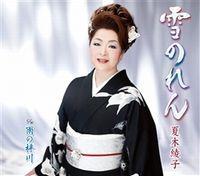 夏木綾子・雪のれん.jpg