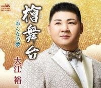 大江裕・檜舞台.jpg