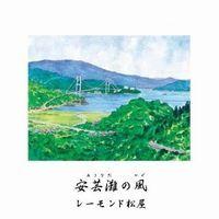 安芸灘の風.jpg