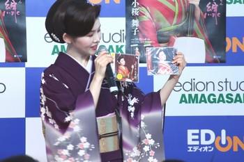 小桜舞子9.jpg
