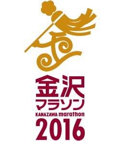 山本あき・金沢マラソン.jpg