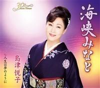 島津悦子・海峡みなと.jpg