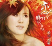 恋が散る 松川未樹.jpg