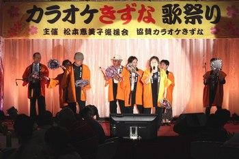 松本恵美子・きずな祭り3.jpg