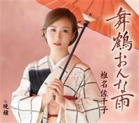 椎名佐千子・舞鶴おんな雨.jpg
