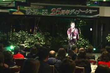 渡辺要ディナーショー012.jpg