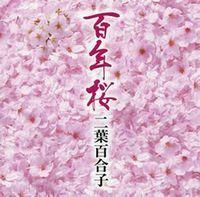 百年桜.jpg