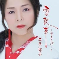 石原詢子・雪散華・ジャケット.jpg