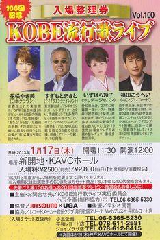 第100回KOBE流行歌ライブ.jpg