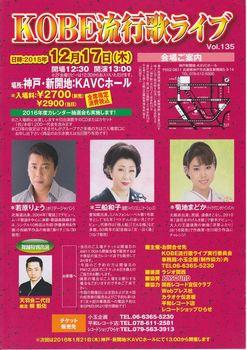 第135回KOBE流行歌ライブ.jpg