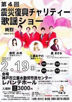 第4回震災復興チャリティ歌謡ショー・中.jpg