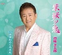 背味孝太郎・葉桜の恋.jpg