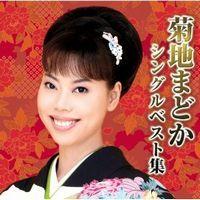 菊地まどかシングルベスト集.jpg
