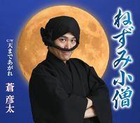 蒼彦太・ねずみ小僧.jpg