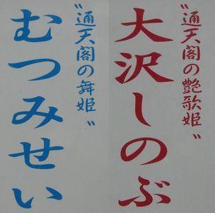 通天閣歌手12a.jpg