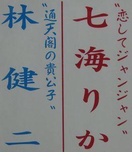 通天閣歌手2a.jpg