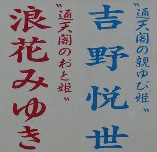 通天閣歌手5a.jpg