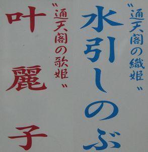 通天閣歌手9a.jpg