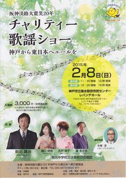 阪神淡路大震災チャリティ歌謡ショー・レバンテホール.jpg