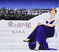KANA・愛は流れ星.jpg
