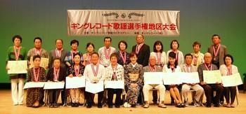 KBA四国地区大会.jpg