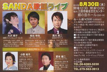 SANDA歌謡ライブ.jpg