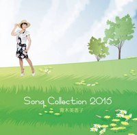 Song Collection 2015.jpg