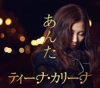 「あんた」(ティーナ・カリーナ).jpg