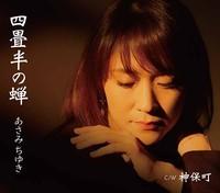 あさみちゆき・四畳半の蝉.jpg