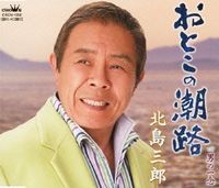 おとこの潮路 北島三郎.jpg
