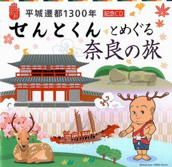 せんとくんとめぐる奈良の旅.jpg
