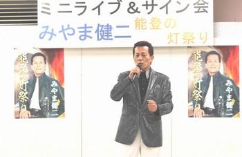 みやま健二・内藤レコード2.jpg