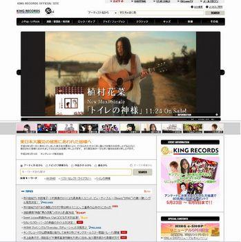 キングレコードホームページ22.jpg