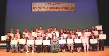 キングレコード歌謡選手権  2019中九州大会.jpg