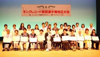 キングレコード歌謡選手権北海道地区大会・入賞者.jpg