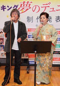 キング夢のデュエットシリーズ 三笠優子(右)と岡千秋.jpg