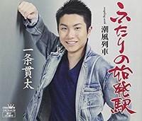 一条貫太・ふたりの始発駅.jpg