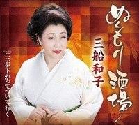 三船和子・ぬくもり酒場.jpg