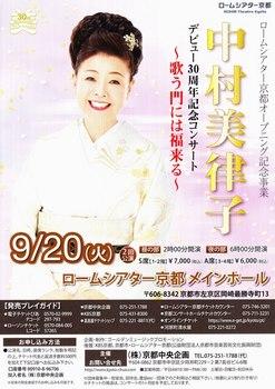 中村美律子・30周年記念コンサート・ロームシアター京都.jpg