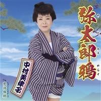 中村美律子・弥太郎鴉.jpg